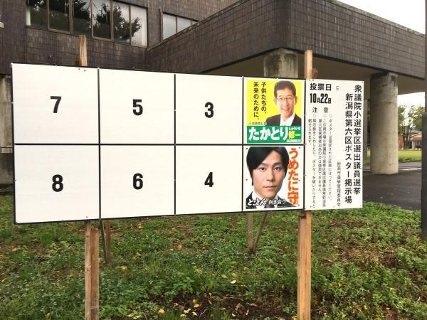 2017-10-17選挙看板