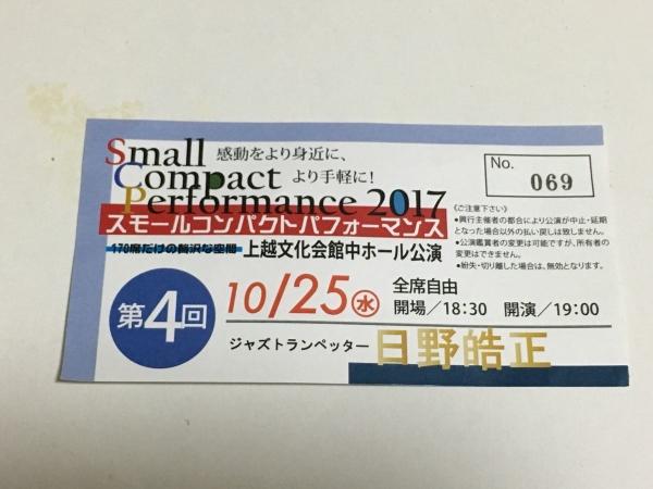 2017-10-25 チケット