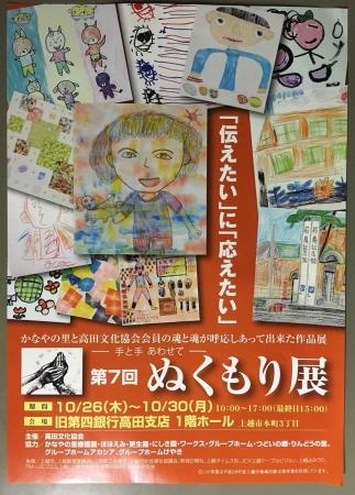 2017-10-23 ぬくもり展