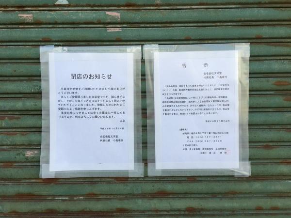 2017-10-26 文栄堂張り紙