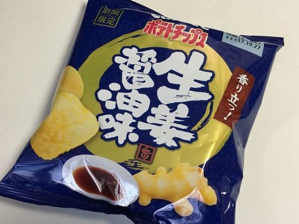 2017-11-06生姜醤油味ポテチ