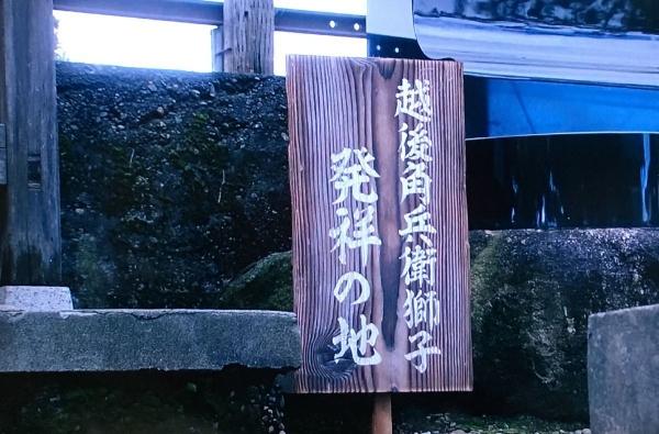 2017-11-08 角兵衛獅子発祥の地