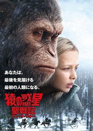 猿の惑星ちらし