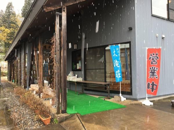 2017-11-16 大滝荘