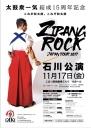 太鼓衆一気結成15周年記念公演 ZIPANG ROCK Japan Tour 石川公演