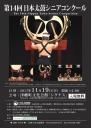 日本太鼓シニアコンクール