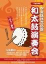 中央区民文化祭[和太鼓演奏会]