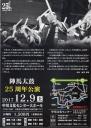 陣馬太鼓25周年公演