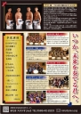 和太鼓日輪 10周年記念公演