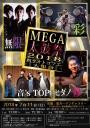 MEGA太鼓祭2018熱きオトコマエ大集合