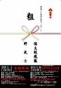 野武士 倭太鼓飛龍 結成20周年記念公演 粗