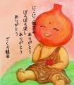 ざくろ観音00