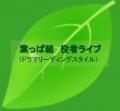 葉っぱ組 役者ライブ