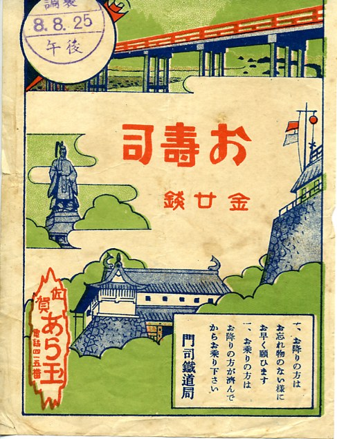 19330825sagazoom.jpg