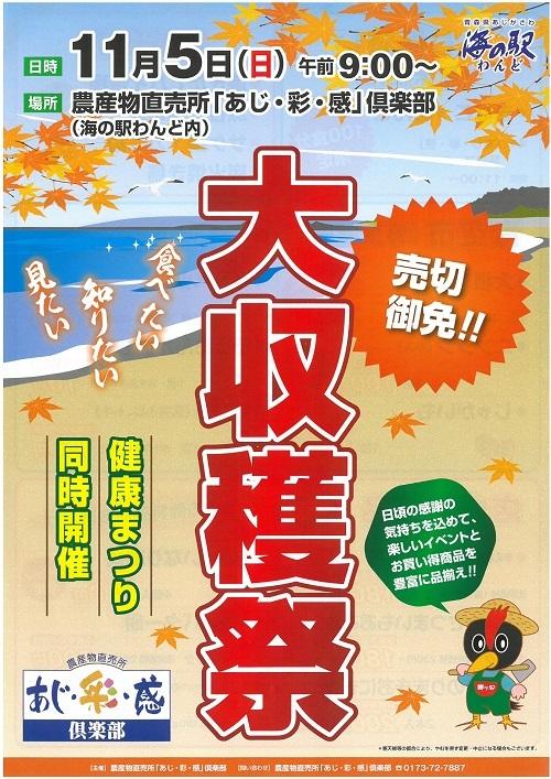 H29あじ彩感 大収穫祭チラシ表