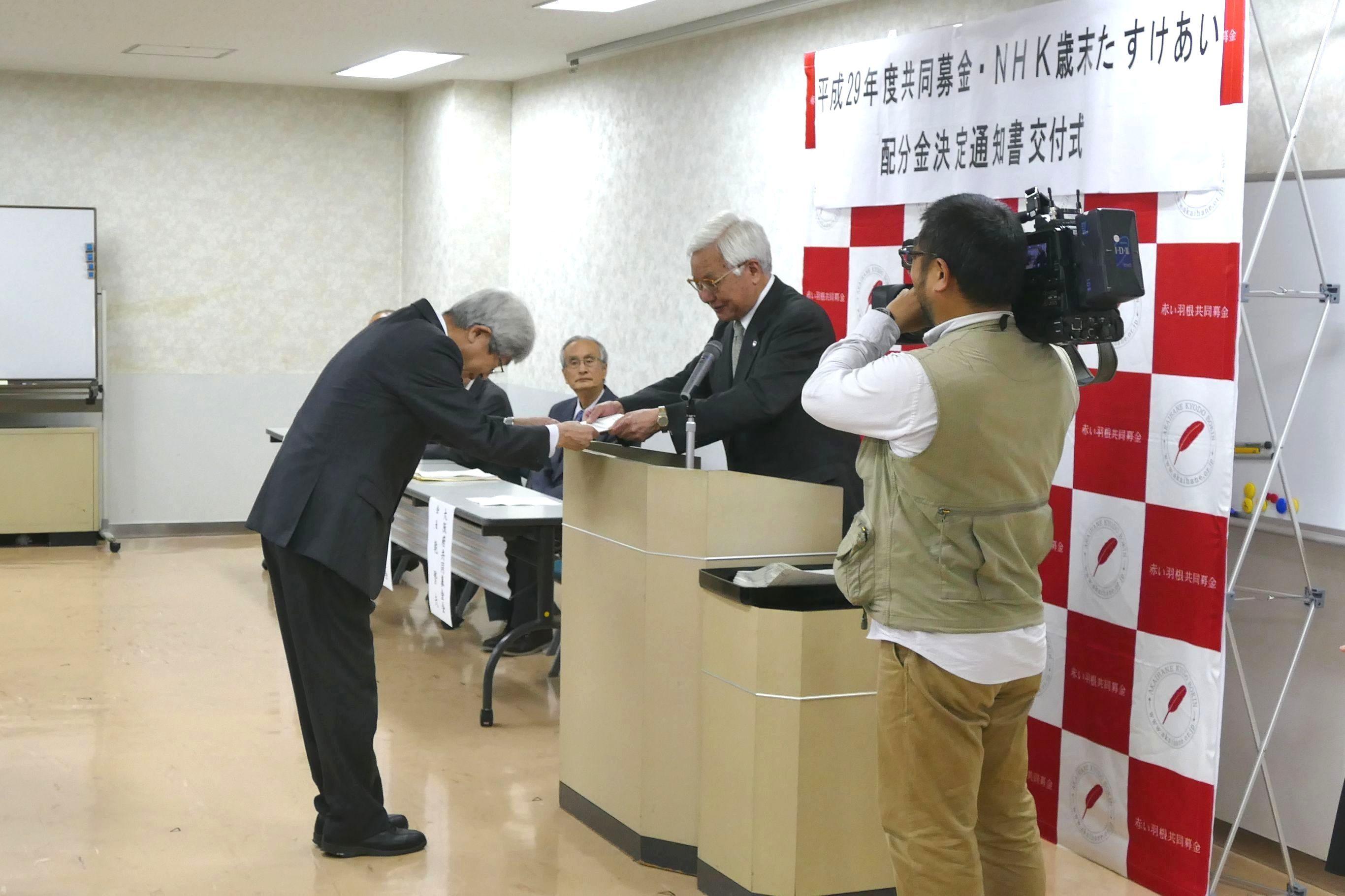 平成29年度共同募金・NHK歳末たすけあい配分金決定通知書交付式を行いました。