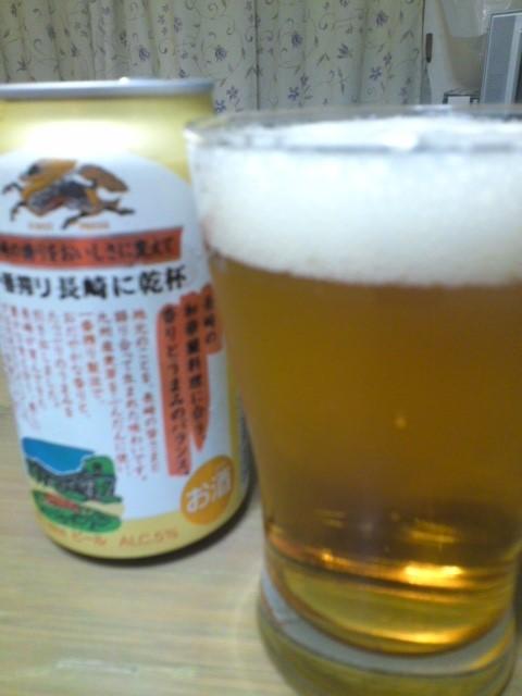 キリン 一番搾り 長崎に乾杯