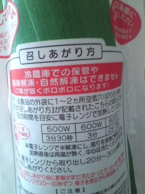いしの屋 太巻寿司