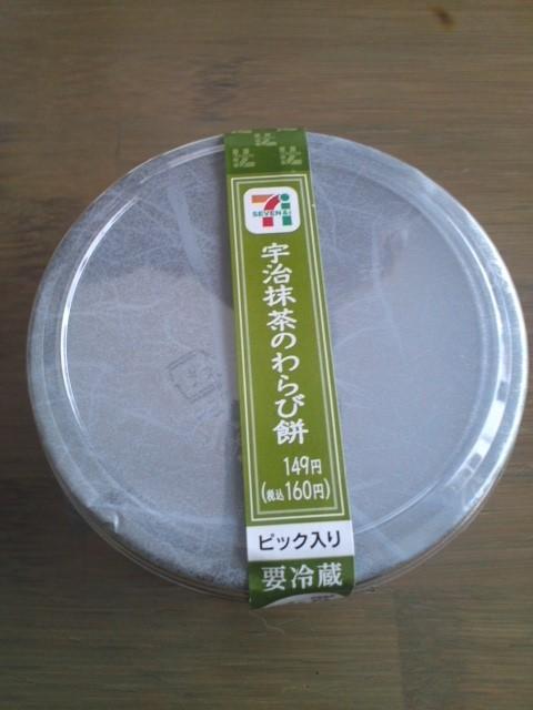 セブンアンドアイ 宇治抹茶のわらび餅