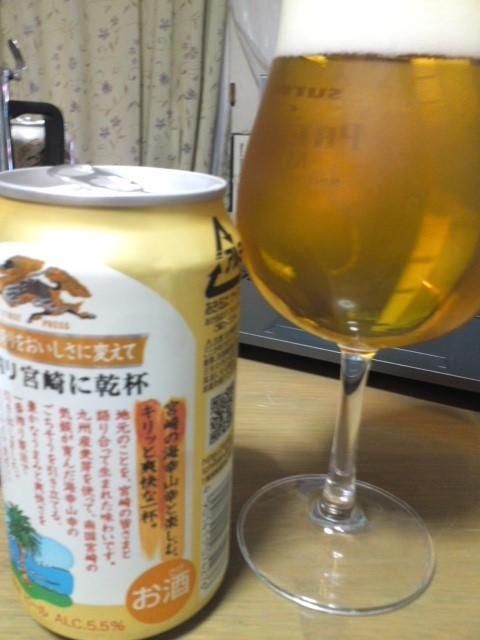 一番搾り 宮崎に乾杯