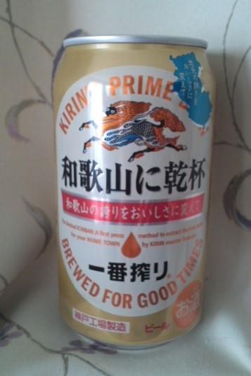 キリン一番搾り 和歌山に乾杯