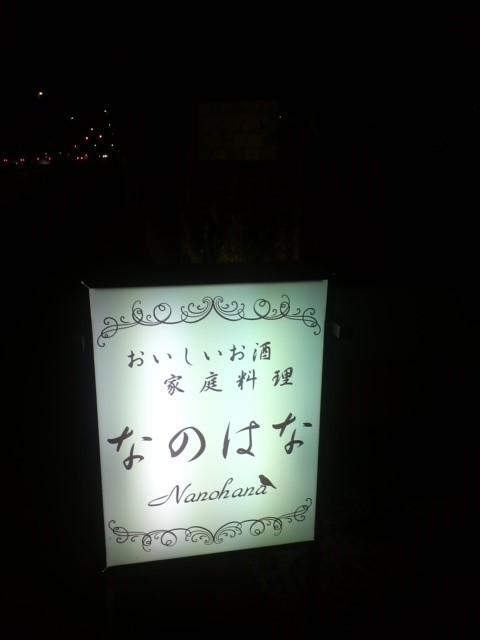 横浜 なのはな