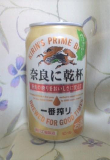 キリン一番搾り 奈良に乾杯