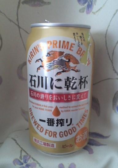 キリン一番搾り 石川に乾杯