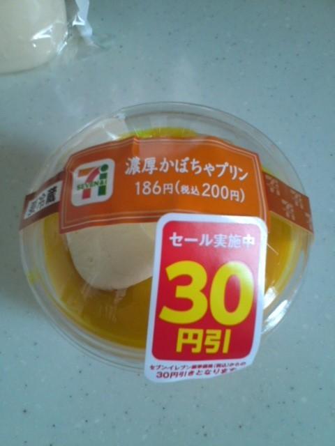 セブン&アイ 濃厚かぼちゃプリン