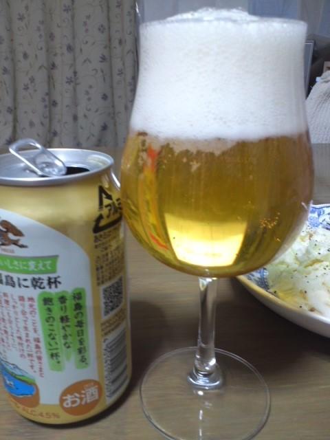 キリン一番搾り 福島に乾杯