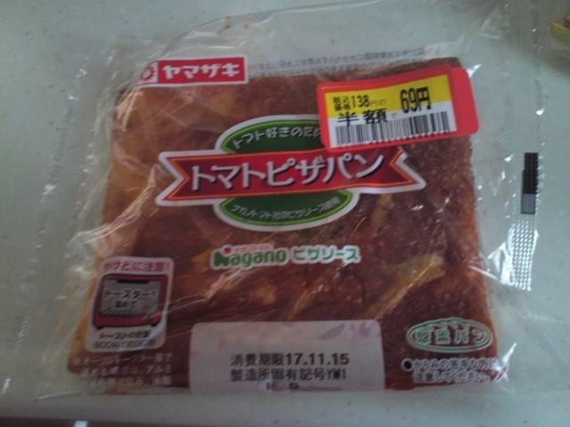 ヤマザキ「トマトピザパン」