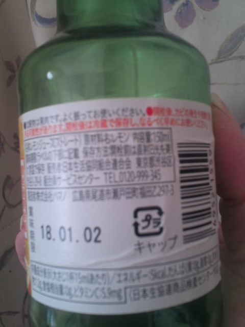 コープ「産地指定 瀬戸内地方のレモン果汁100%」