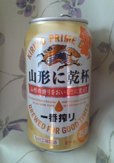 キリン一番搾り 山形に乾杯