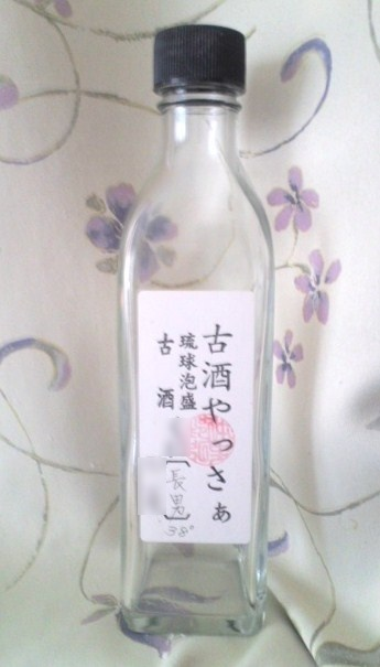 泡盛古酒記念ボトル