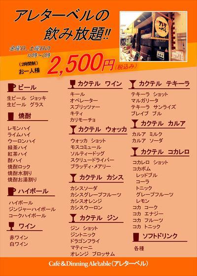 飲み放題 JPEG_R