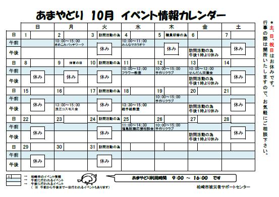 H2910イベントカレンダーブログ用
