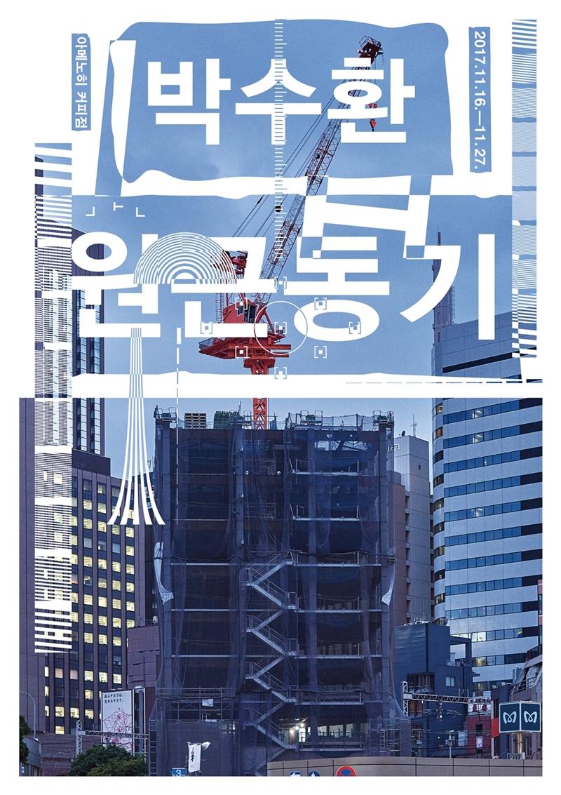 poster_kor_s.jpg