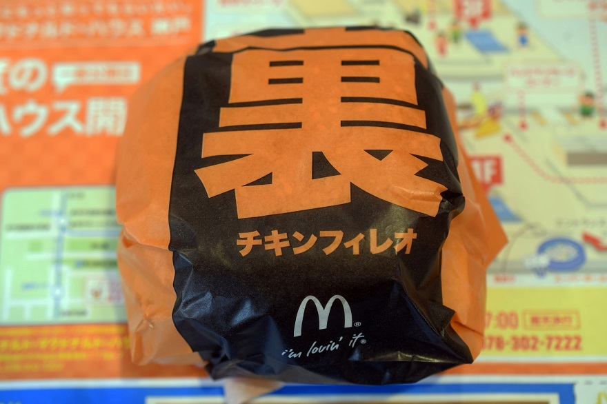 裏マック (0)