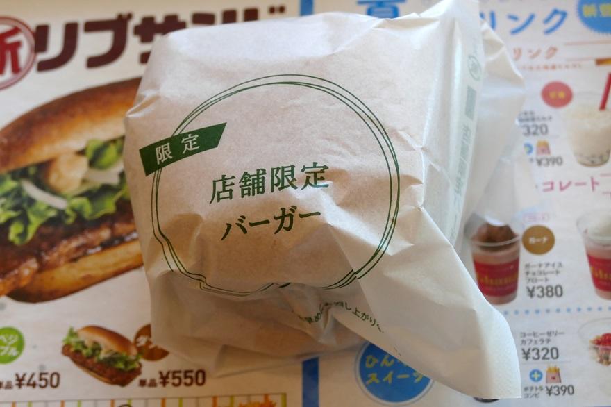 近江牛メンチ (0)