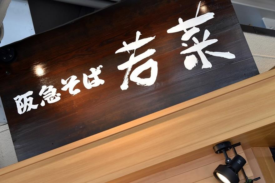かき氷そば (1)