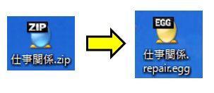 ALZipで破損したZIPファイルを修復すると、EGGファイルに変換される