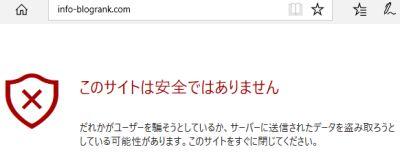 インフォブログランキングはブラウザーに危険サイトと認識される
