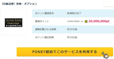2017年11月7日時点では先物・オプション取引案件で20万円獲得へ