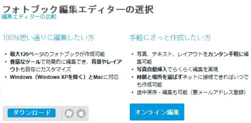 ビスタプリントの編集方法選択画面