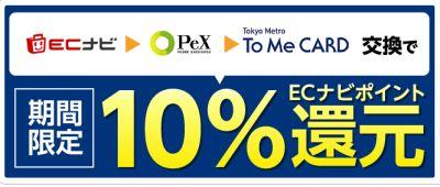 ECナビからPeX経由でメトロポイントに交換すればECナビポイント10%バック!