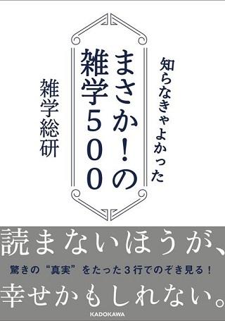 """体の""""ジョーシキ"""""""