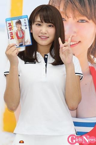 久松郁実10