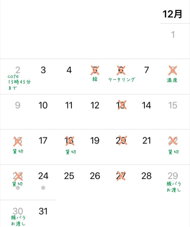 fc2blog_201811292221374b1.jpg
