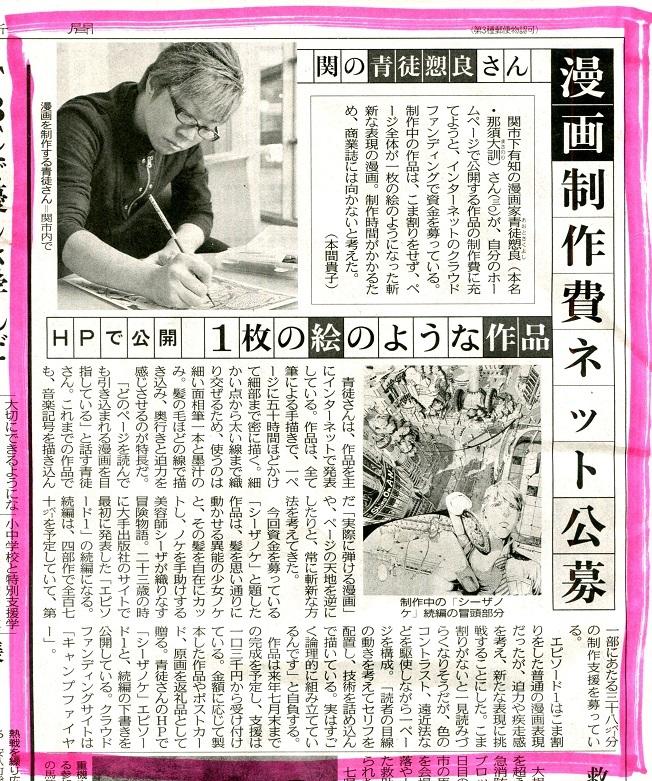 ページ用 CF中日新聞 22
