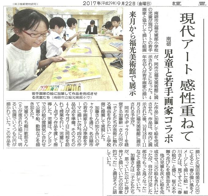 20170922読売新聞24面 地域(富山) art